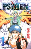 Psyren [lectura online] - [35 /145] - [Tomos - 4/16] Cover1