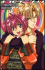 Gravitation Tv Artbook