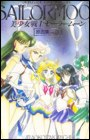 Sailor Moon Artbooks en Descarga Directa