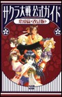 Sakura Taisen - Official Guide Romance Version